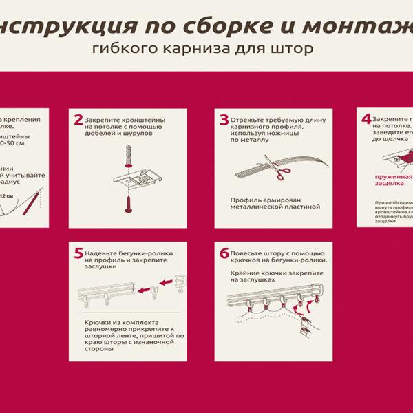 Инструкция по сборке гибкого карниза