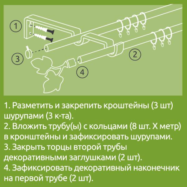 Инструкция по установке металлического карниза
